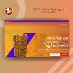 صفحة هبوط مجموعة زينة للصناعات الغذائية