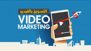 الفيديوهات التسويقة