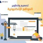 ما هي شركة تصميم المواقع الإلكترونية ؟ ولماذا استعين بشركة محترفة ؟