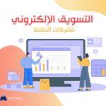 التسويق الإلكتروني للشركات الناشئة