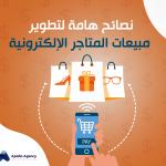 نصائح هامة لتطوير مبيعات المتاجر الالكترونية