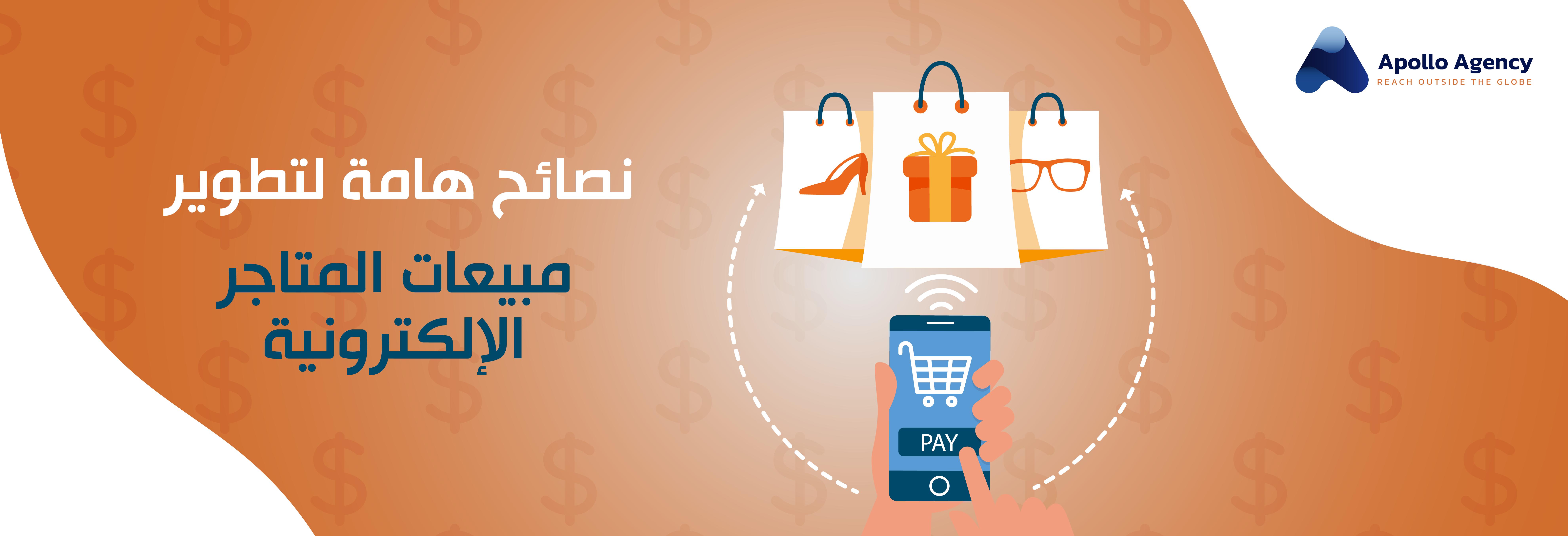 نصائح هامة لتطوير مبيعات المتاجر الإلكترونية