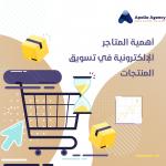 أهمية المتاجر الإلكترونية في تسويق المنتجات