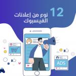 12 نوع من إعلانات الفيسبوك