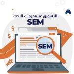 التسويق عبر محركات البحث SEM