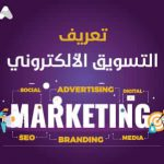تعريف التسويق الإلكتروني