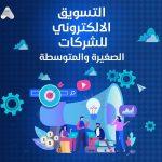 التسويق الإلكتروني للشركات الصغيرة والمتوسطة