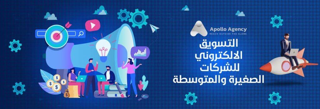 التسويق الإلكتروني للشركات