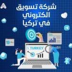 شركة تسويق الكتروني في تركيا
